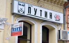Вывеска кафе «Путин». Фото с сайта 9gag.com
