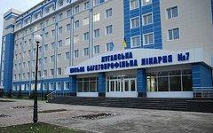 Многопрофильная больница в Луганске. Фото с сайта 7mgb.lg.ua