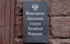 Минобразования РФ © KM.RU, Илья Шабардин