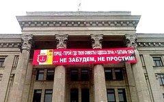 Баннер на здании Дома профсоюзов в Одессе. Стоп-кадр с видео в YouTube