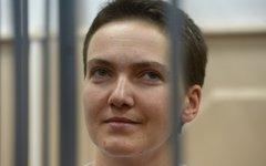 ПАСЕ предоставила летчице Савченко международный иммунитет