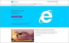Скриншот сайта windows.microsoft.com