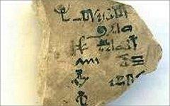 Фото Nigel Strudwick с сайта archaeologynewsnetwork.blogspot.ru