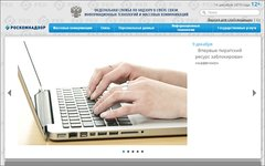 Скриншот сайта rkn.gov.ru