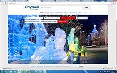 Скриншот сайта sputnik.ru