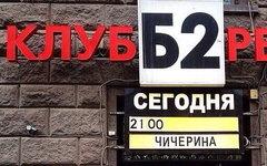 Фото с офстраницы клуба во ВКонтакте