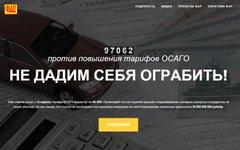 Скриншот сайта osago.autofed.ru