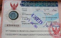 Таиландская виза. Фото с сайта odnivputi.ru