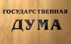Государственная дума РФ © KM.RU, Илья Шабардин