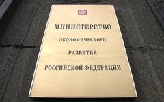 Министерство экономического развития РФ © KM.RU, Илья Шабардин