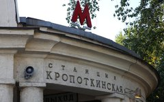 Станция метро «Кропоткинская» © KM.RU, Илья Шабардин