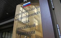Конституционный суд РФ © KM.RU, Илья Шабардин