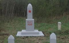 Отреставрированный мемориал в Стшемешице. Фото с сайта newsbalt.ru