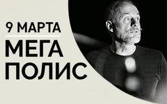 Олег Нестеров. Фрагмент афиши юбилейного концерта