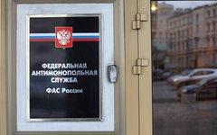Федеральная антимонопольная служба © KM.RU, Алексей Белкин