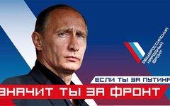 Агитационный плакат ОНФ.