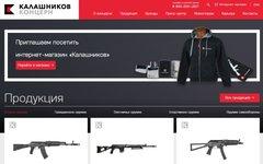 Скриншот сайта kalashnikov.com