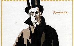 Постер к фильму Король Парижа