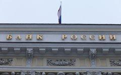 Центральный Банк РФ © KM.RU, Алексей Белкин