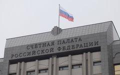 Счетная палата РФ © KM.RU, Алексей Белкин