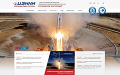 Скриншот сайта vostok.russian.space