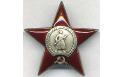 Орден Красной Звезды. Фото с сайта wikipedia.org