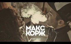 Фрагмент обложки сингла Макса Коржа. Предоставлено издателем