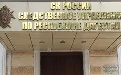 Фото с сайта dagestan.sledcom.ru