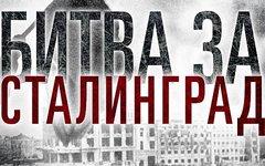 Скриншот сайта stalingrad75.mil.ru