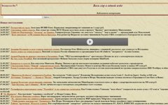 Скриншот сайта compromat.net