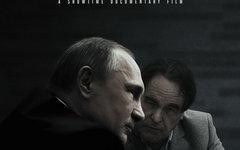 Фрагмент постера к фильму