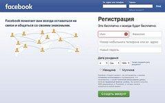 Скриншот сайта facebook.com