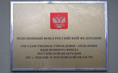 Пенсионный фонд РФ © KM.RU, Илья Шабардин