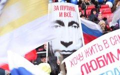 Митинг в поддержку Владимира Путина © KM.RU, Кирилл Зыков