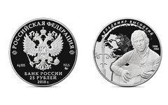 Внешний вид монеты. Фото пресс-службы Центробанка России