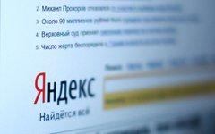 Сайт «Яндекс»