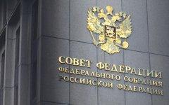 Совет Федерации ФС РФ