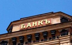 Банкъ