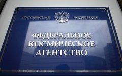 Федеральное космическое агентство © KM.RU, Алексей Белкин