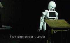 Московский робот сыграет Жанну д'Арк в Израиле