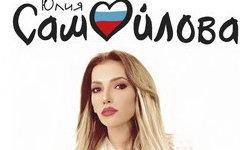 Участница «Евровидения» Юлия Самойлова представила альбом песен из снов