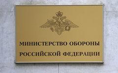 Министерство обороны РФ © KM.RU, Илья Шабардин