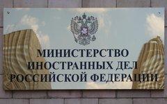 МИД РФ © KM.RU, Илья Шабардин