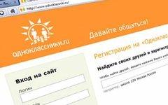 Изображение с сайта ok.ru