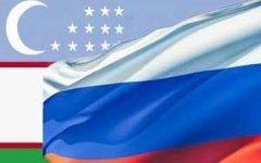 Флаги России и Узбекистана. Фото с сайта prlib.ru