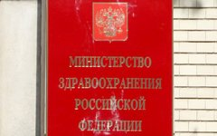 Минздрав РФ © KM.RU, Илья Шабардин