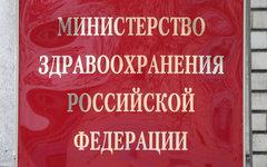 Министерство здравоохранения РФ © KM.RU, Илья Шабардин