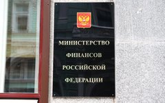 Минфин РФ © KM.RU, Илья Шабардин