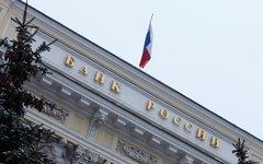Центральный Банк РФ