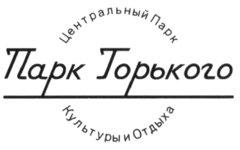 Сталинский кинотеатр «Великан» в «Парке Горького» будет восстановлен